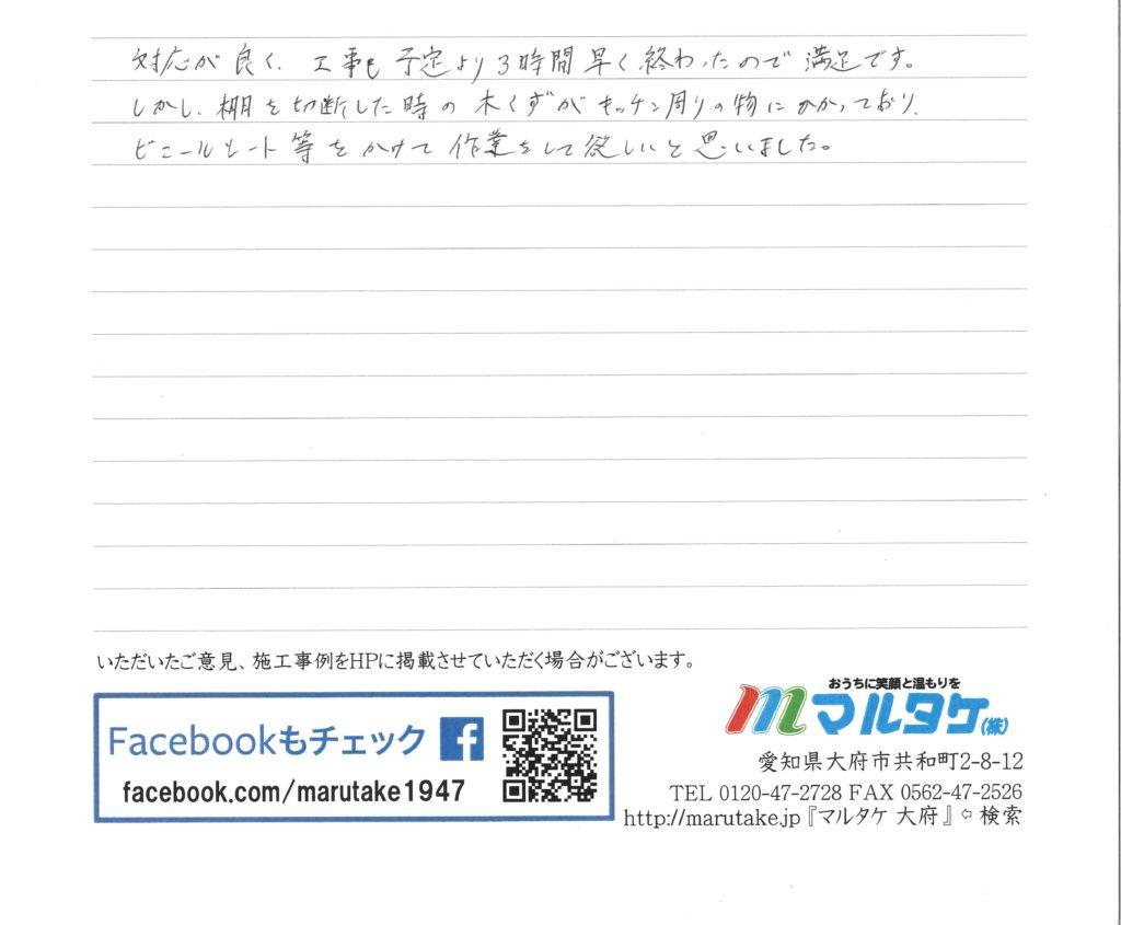 静岡県掛川市/F様 食洗機の交換をご依頼いただきました。