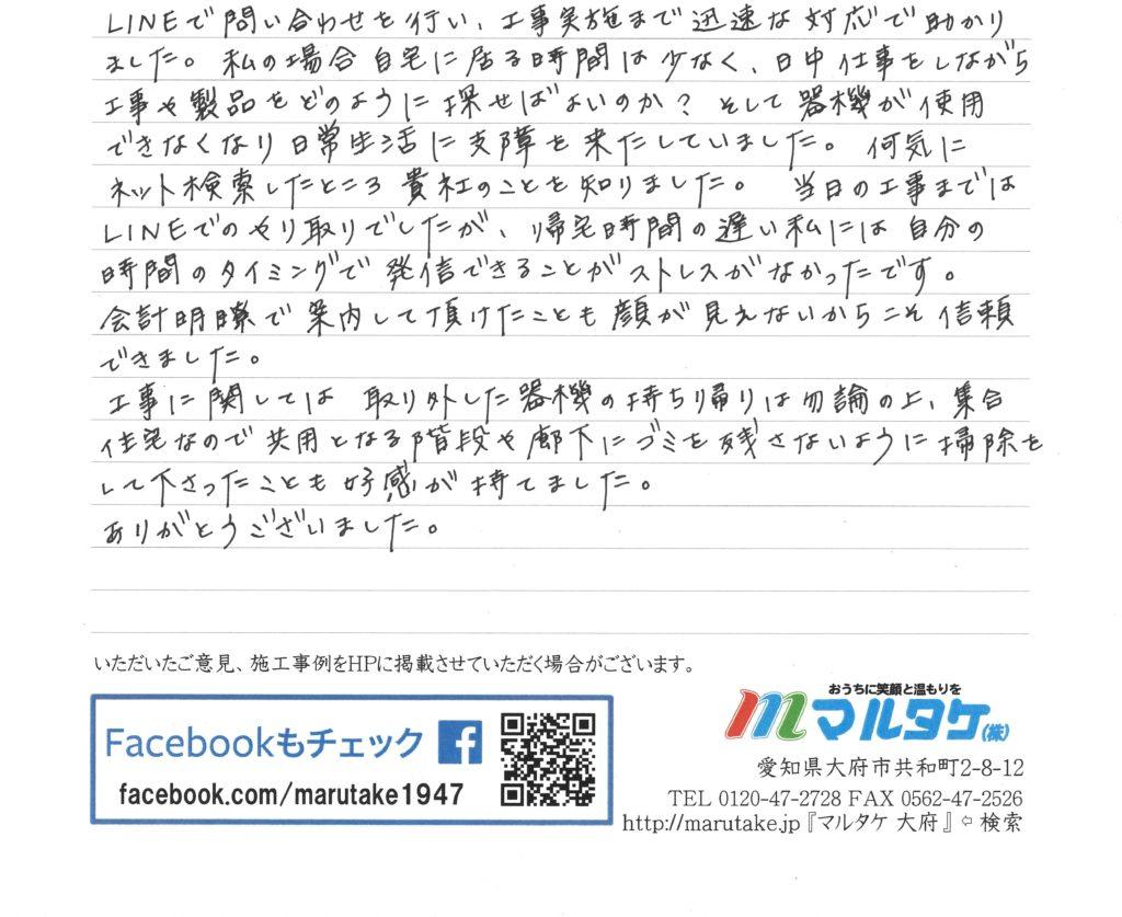 岐阜県各務原市/G様 浴室暖房乾燥機の交換をご依頼いただきました。