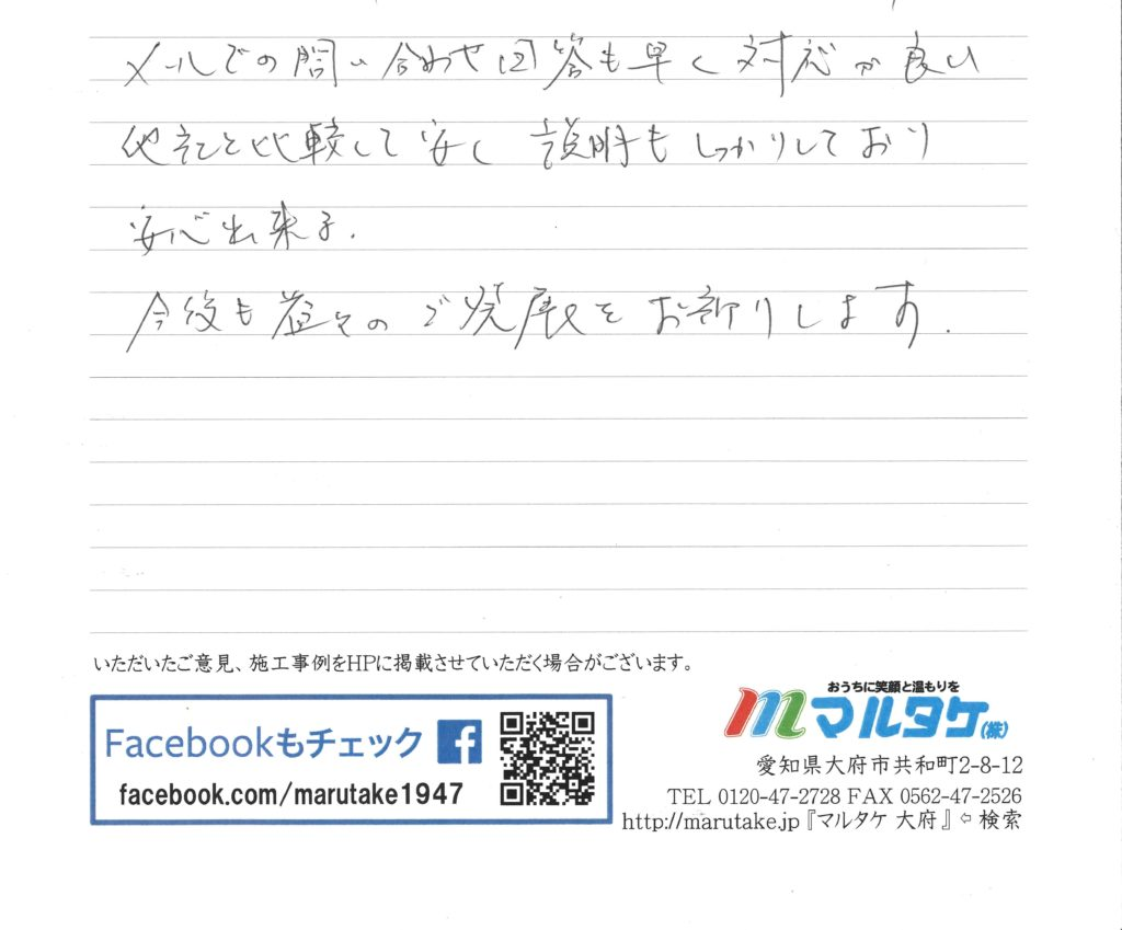 岐阜県大垣市/K様 食洗機の交換をご依頼いただきました。