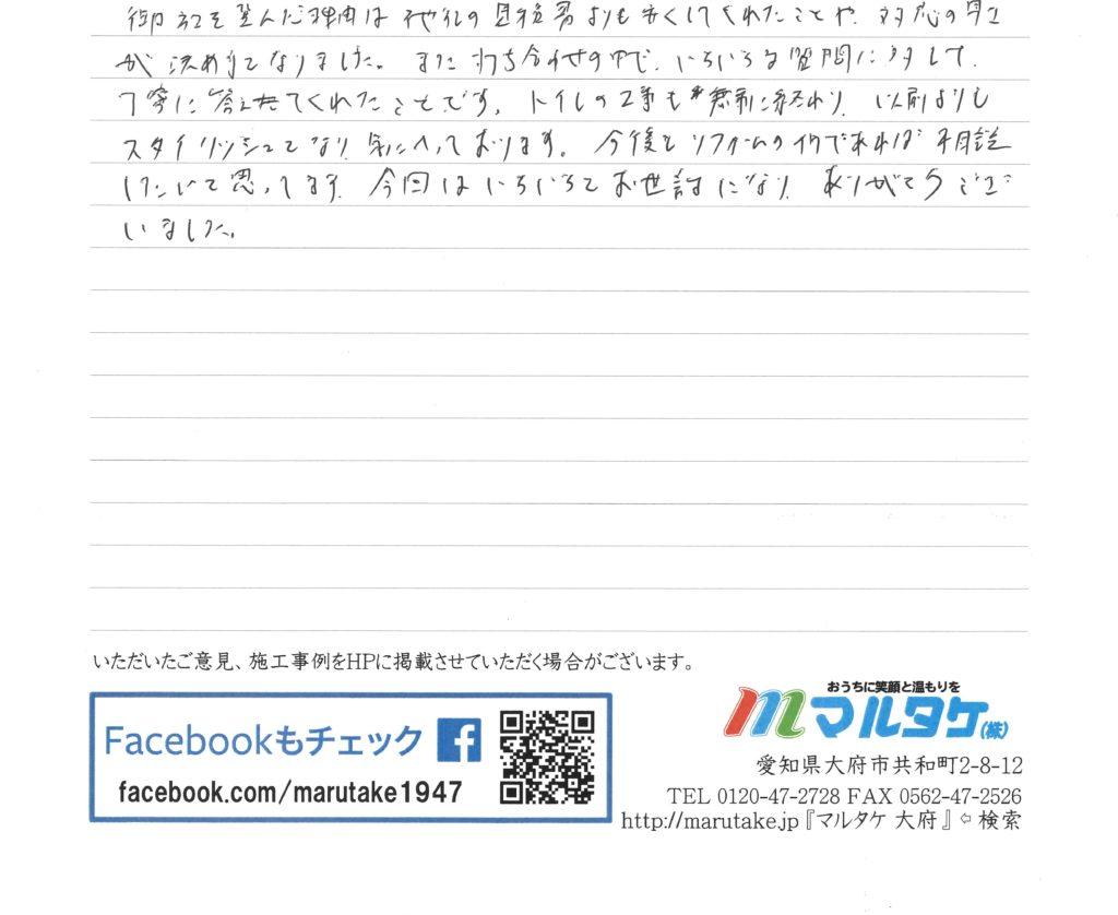 愛知県大府市/O様 トイレの交換をご依頼いただきました。