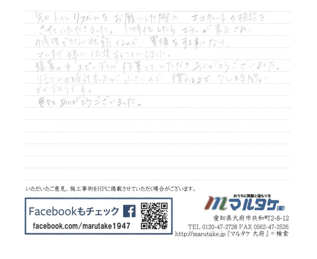 愛知県大府市/I様 エコキュートの交換をご依頼いただきました。