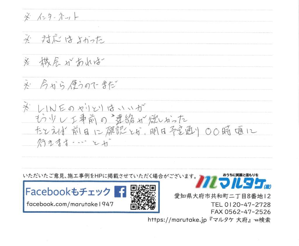 愛知県岡崎市/K様 給湯器の交換をご依頼いただきました。