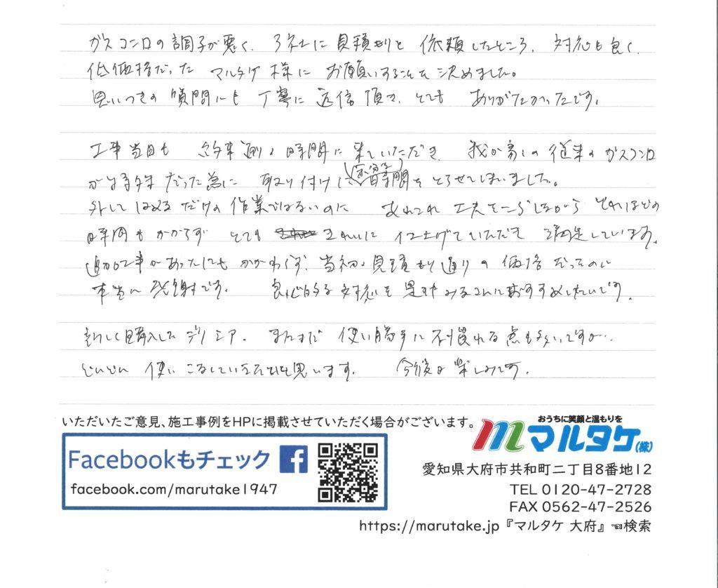 愛知県岡崎市/I様 ガスコンロの交換をご依頼いただきました。