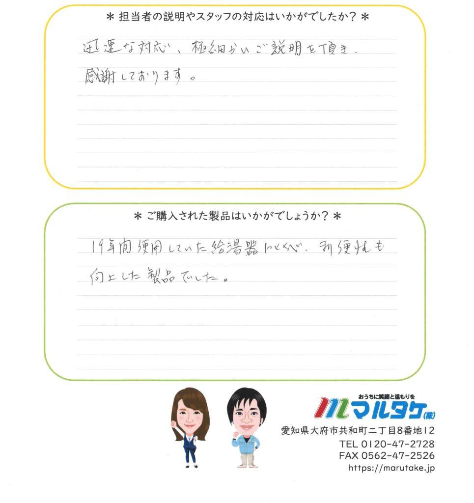 愛知県大府市/S様 給湯器の交換をご依頼いただきました。