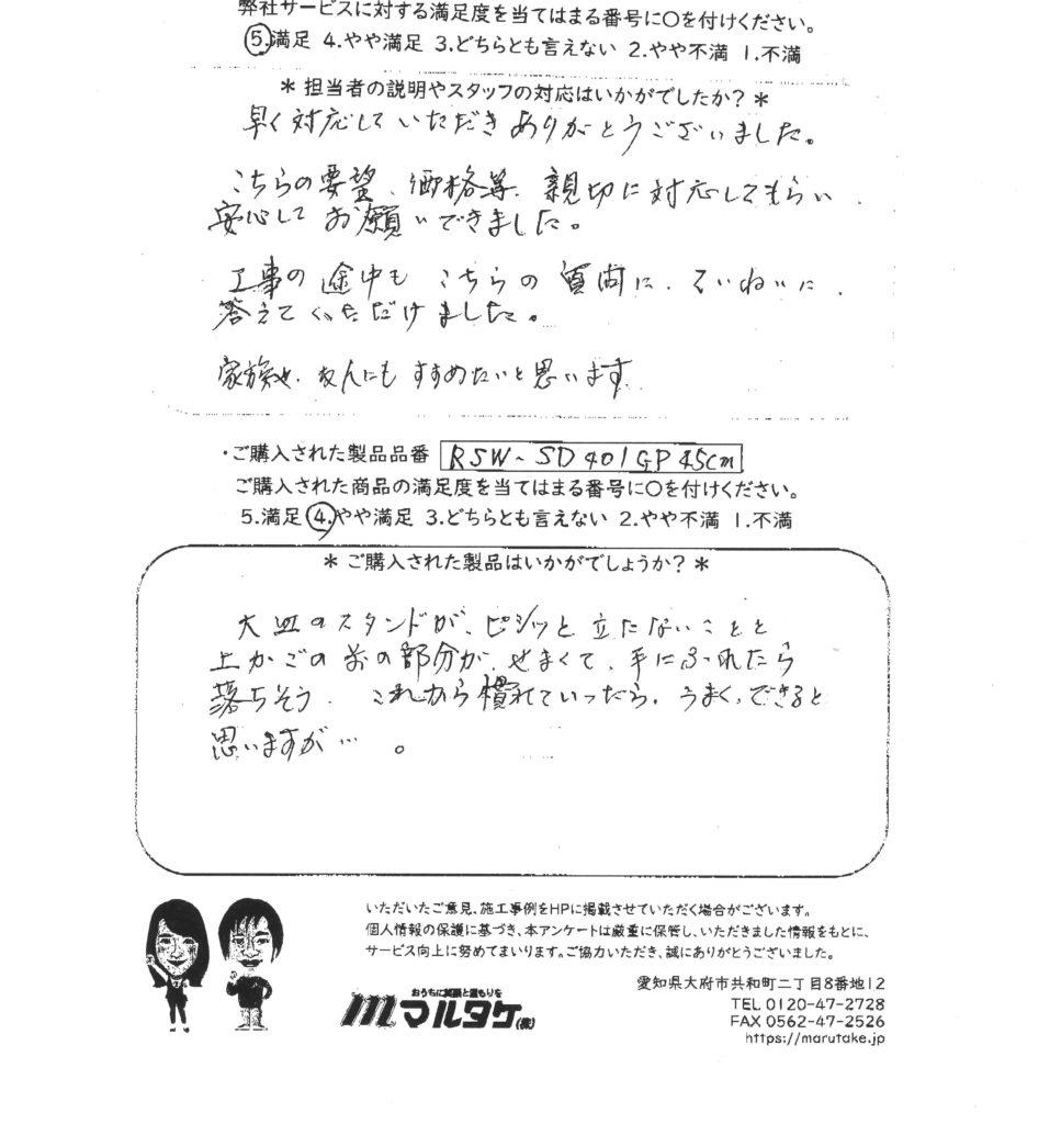 愛知県小牧市/O様 食洗機の交換をご依頼いただきました。