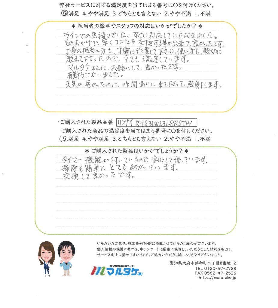 愛知県小牧市/Y様 ガスコンロの交換をご依頼いただきました。