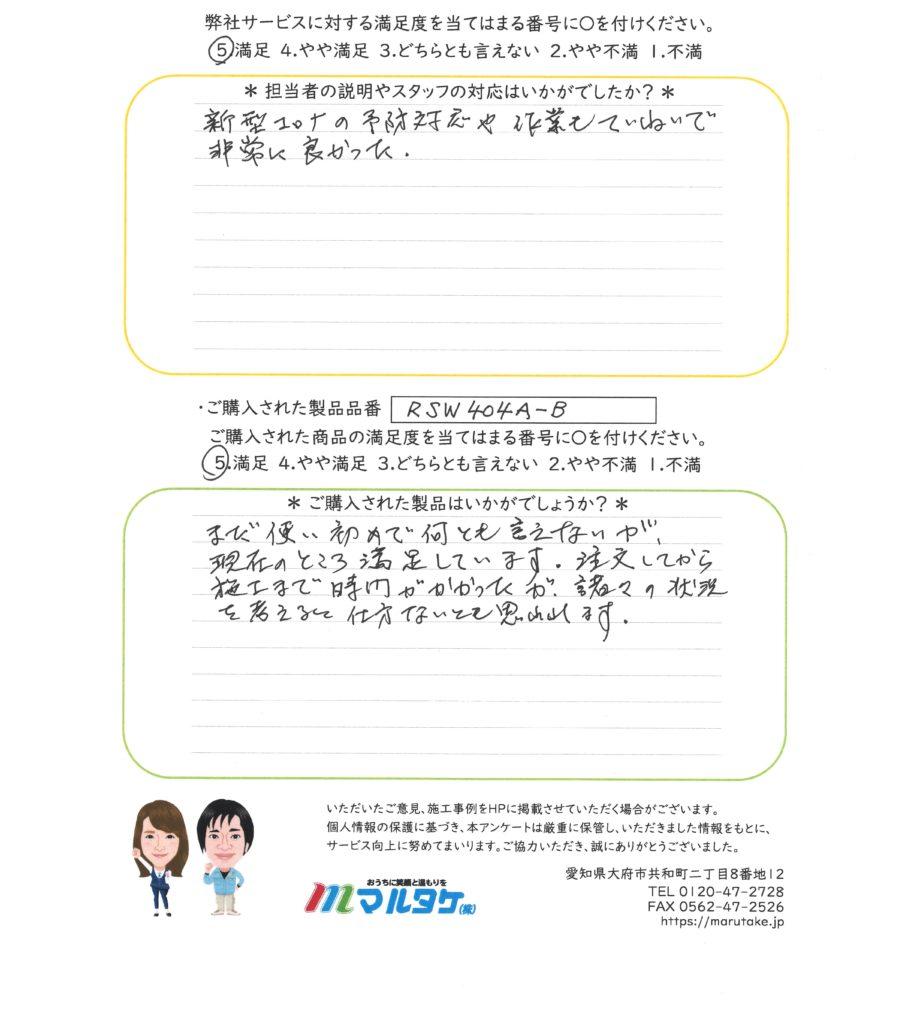 愛知県豊田市/K様 食洗機の交換をご依頼いただきました。