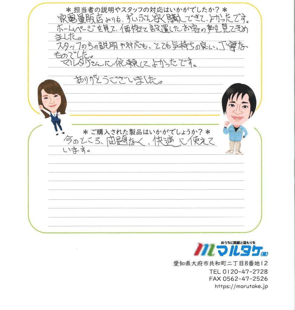 愛知県半田市/I様 IHクッキングヒーター・食洗機の交換をご依頼いただきました。