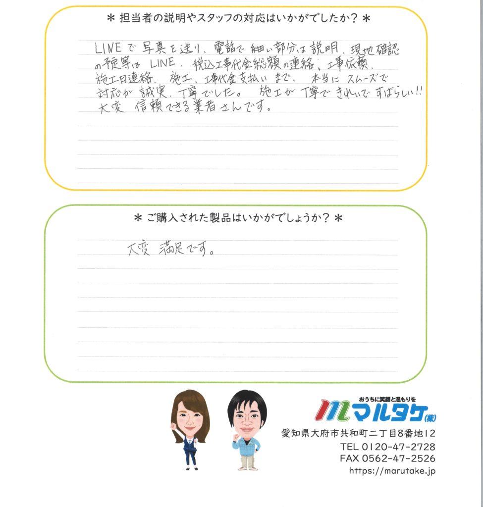 愛知県西尾市/H様 浴室乾燥暖房機の交換をご依頼いただきました。