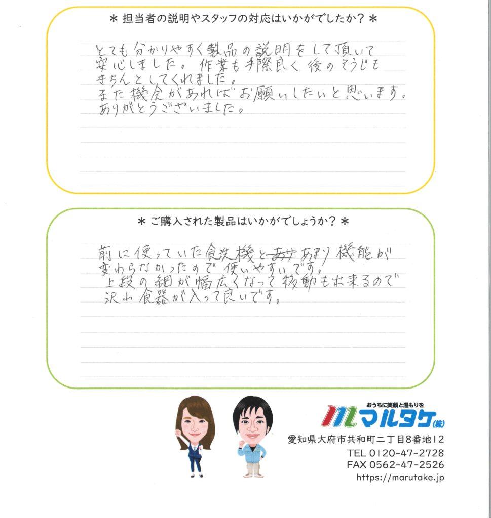 三重県鈴鹿市/K様 食洗機の交換をご依頼いただきました。