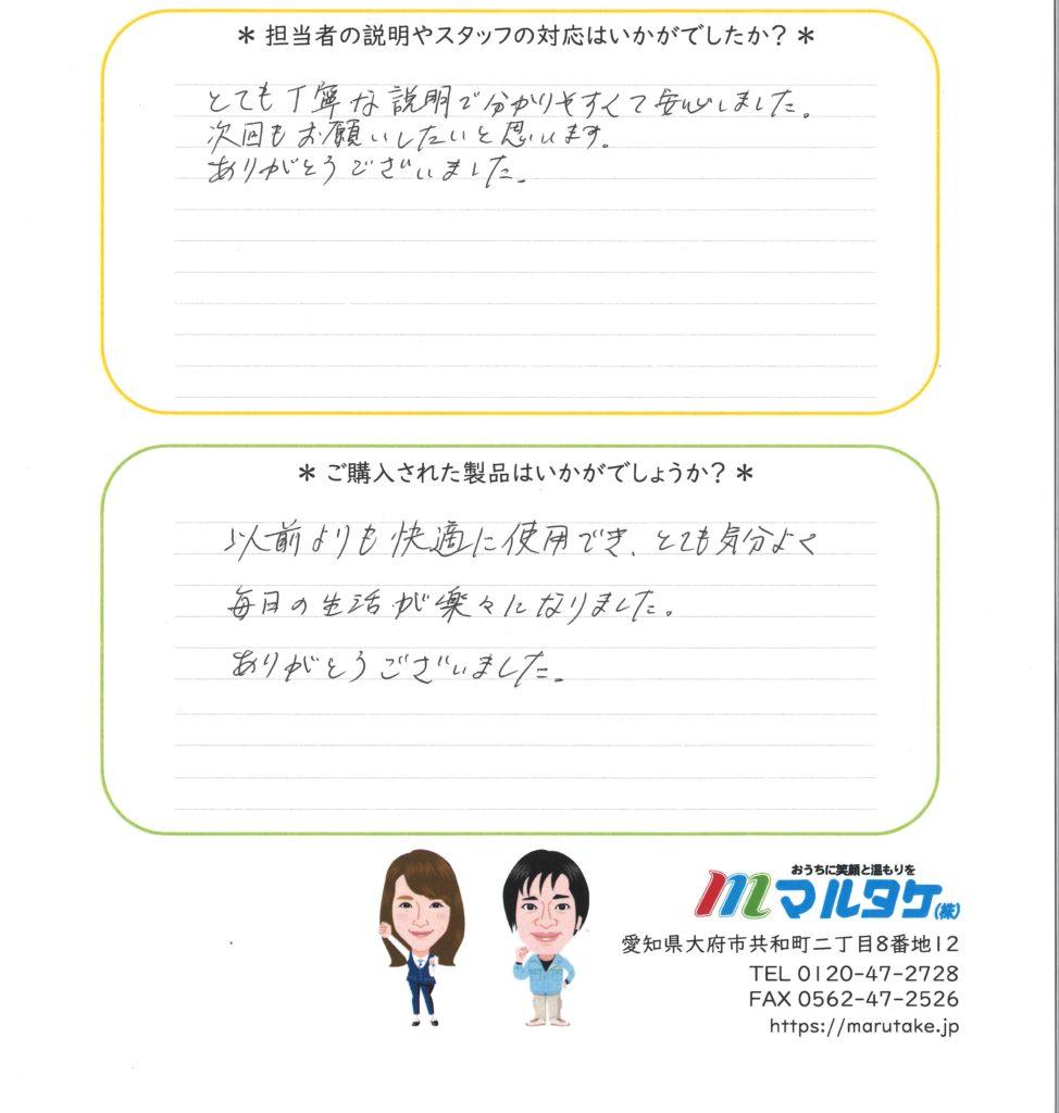 名古屋市千種区/I様 トイレの交換をご依頼いただきました。