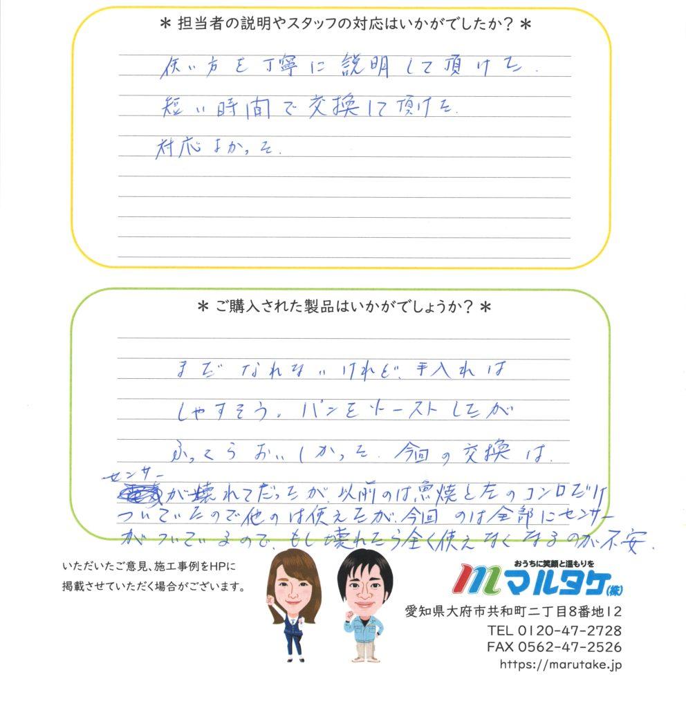 愛知県愛知郡東郷町/I様 ビルトインガスコンロの交換をご依頼いただきました。