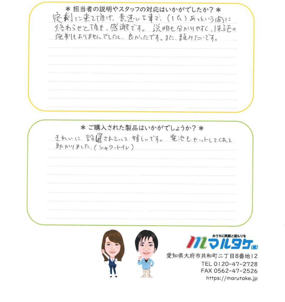 愛知県豊田市/A様 トイレの交換をご依頼いただきました。