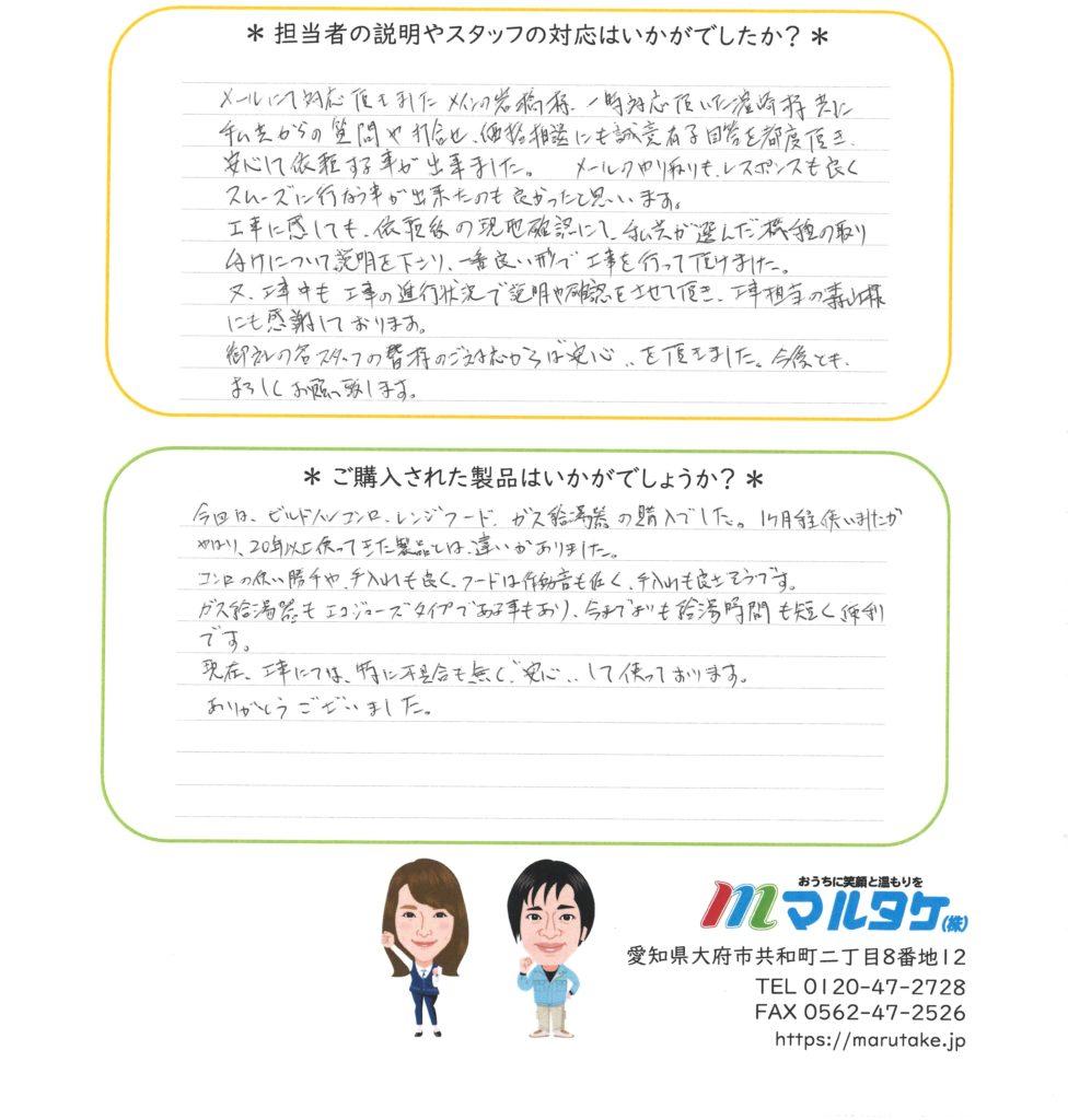 愛知県半田市/N様 コンロ・レンジフード・給湯器の交換をご依頼いただきました。