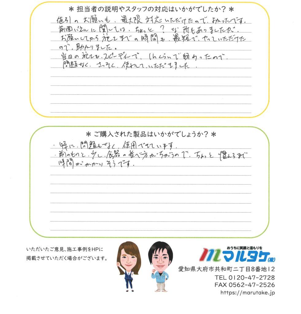 名古屋市緑区/H様 食洗機の交換をご依頼いただきました。