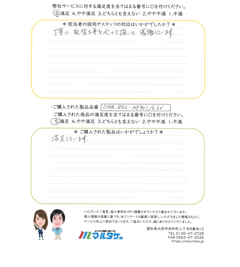 名古屋市千種区/I様 レンジフードの交換をご依頼いただきました。