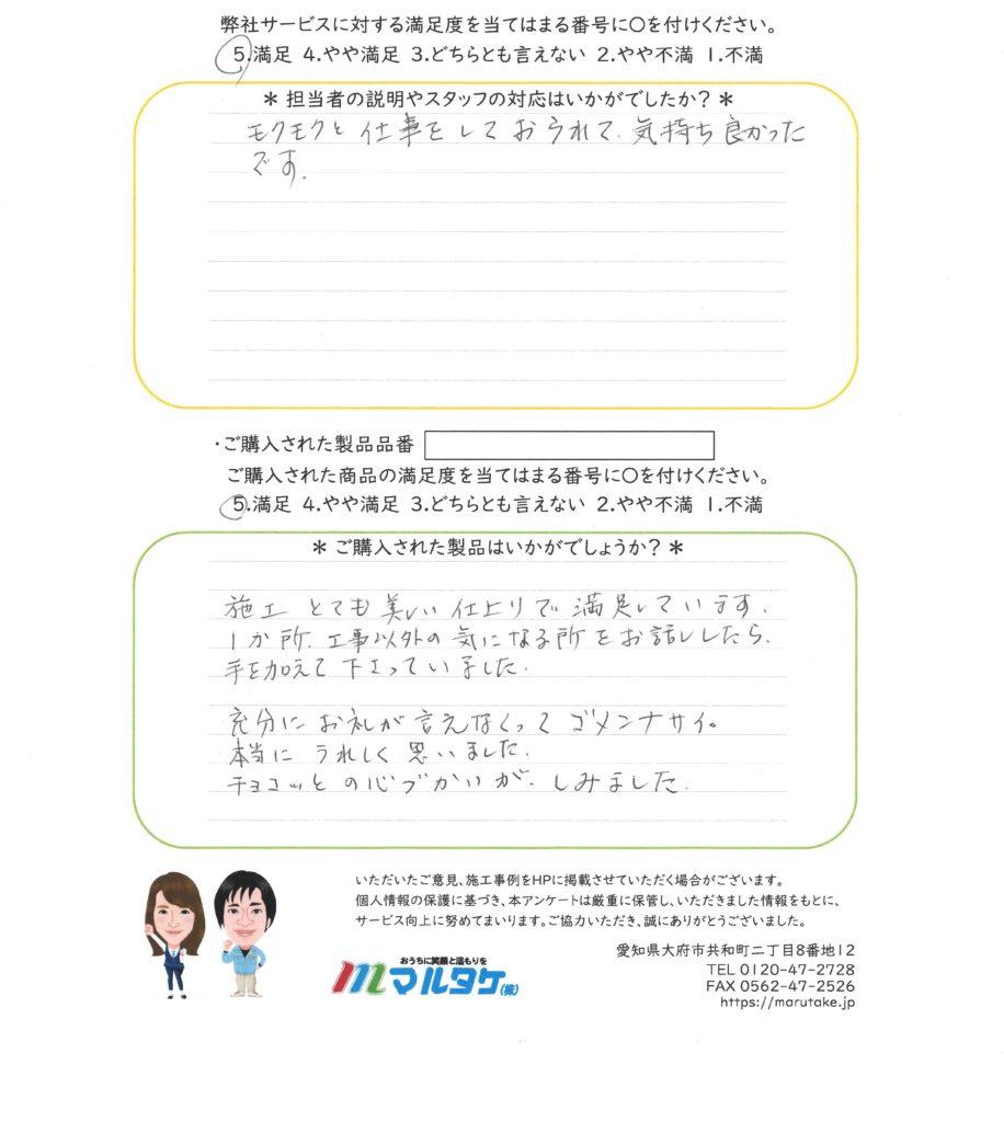 愛知県大府市/M様 ガスコンロ・レンジフードの交換をご依頼いただきました。