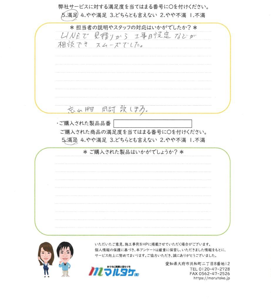 静岡県磐田市/A様 浴室暖房乾燥機の交換をご依頼いただきました。