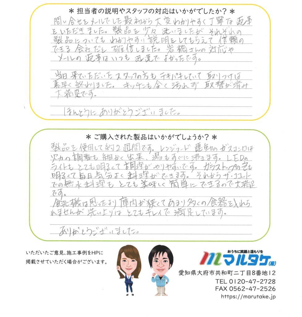 名古屋市緑区/K様 食洗機とガスコンロの交換をご依頼いただきました。