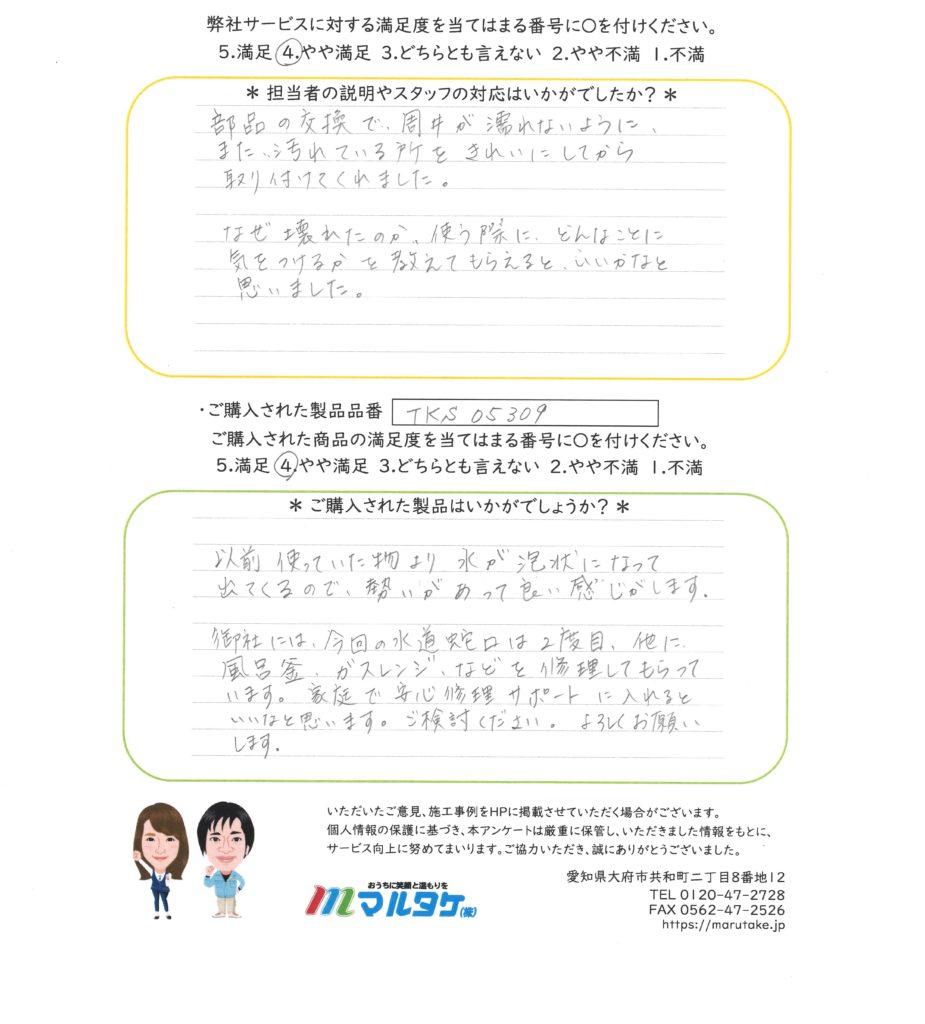 愛知県大府市/K様 キッチン水栓の交換をご依頼いただきました。