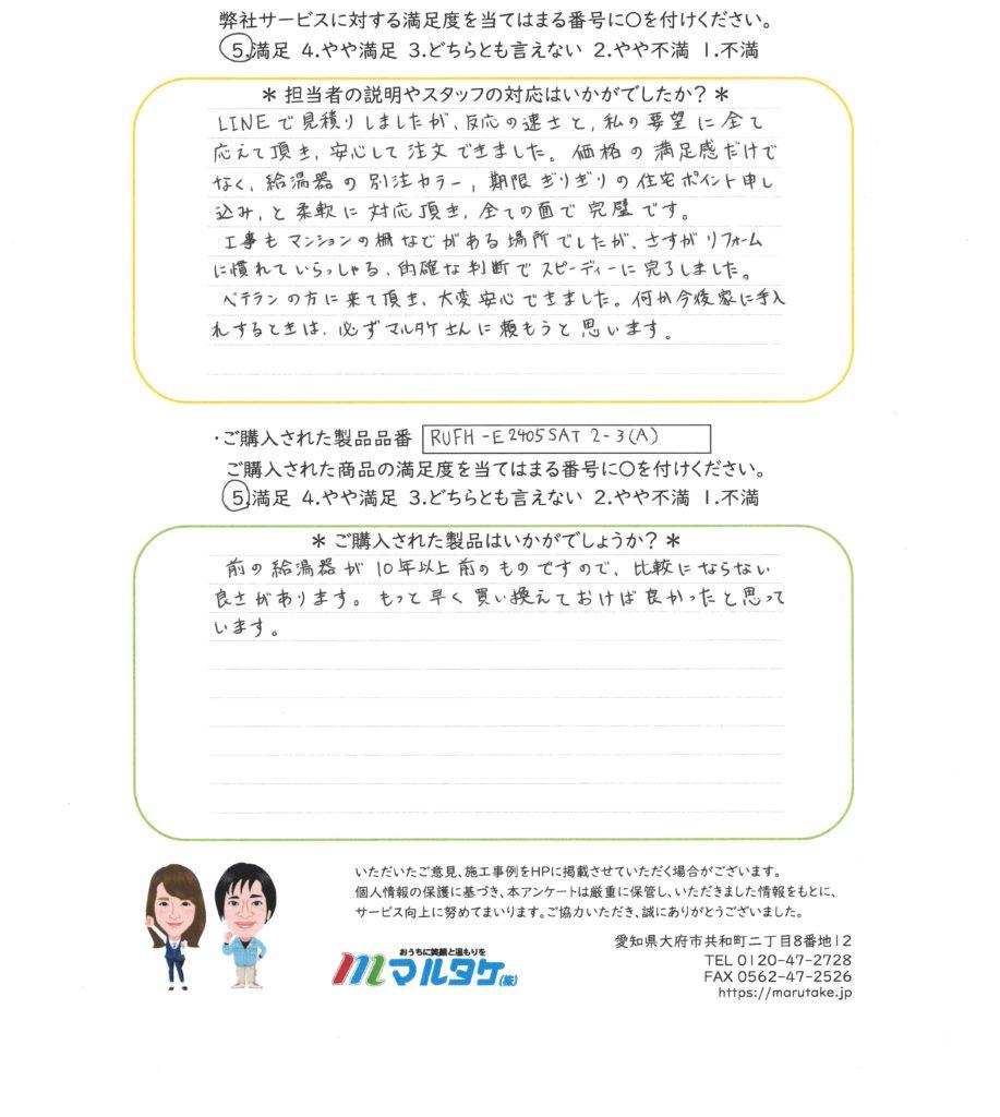 愛知県春日井市/u様 給湯器の交換をご依頼いただきました。