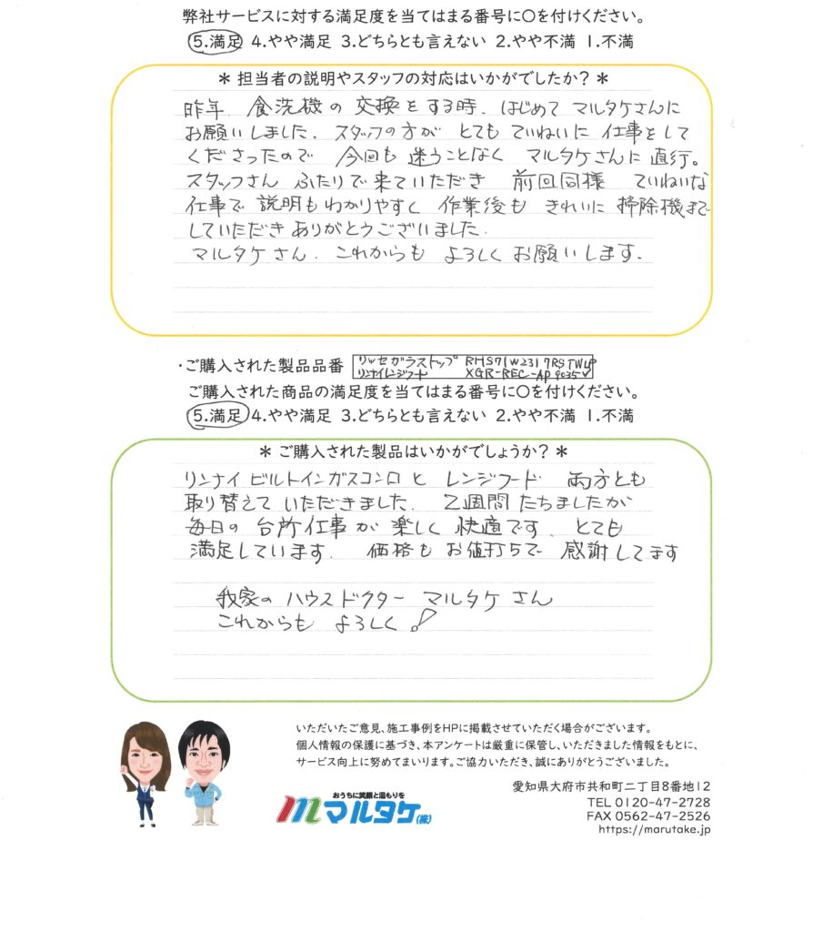 愛知県大府市/A様 ガスコンロとレンジフードの交換をご依頼いただきました。