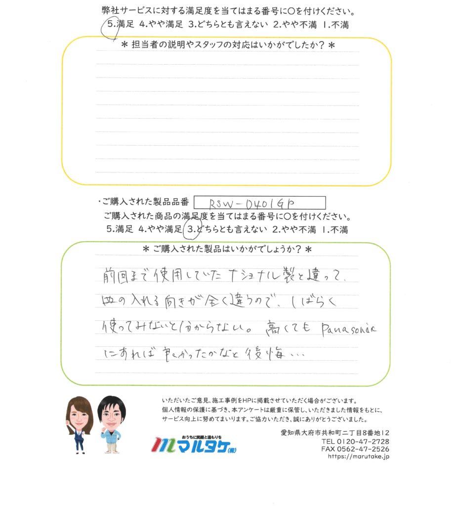愛知県大府市/M様 食洗機の交換をご依頼いただきました。