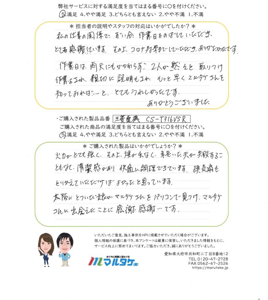名古屋市天白区/S様 IHクッキングヒーターの新規設置をご依頼いただきました。