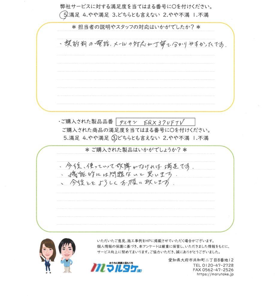 静岡県浜松市/I様 エコキュートの交換をご依頼いただきました。
