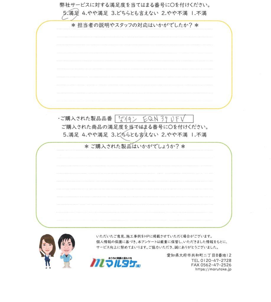 愛知県清須市/M様 エコキュートの交換をご依頼いただきました。