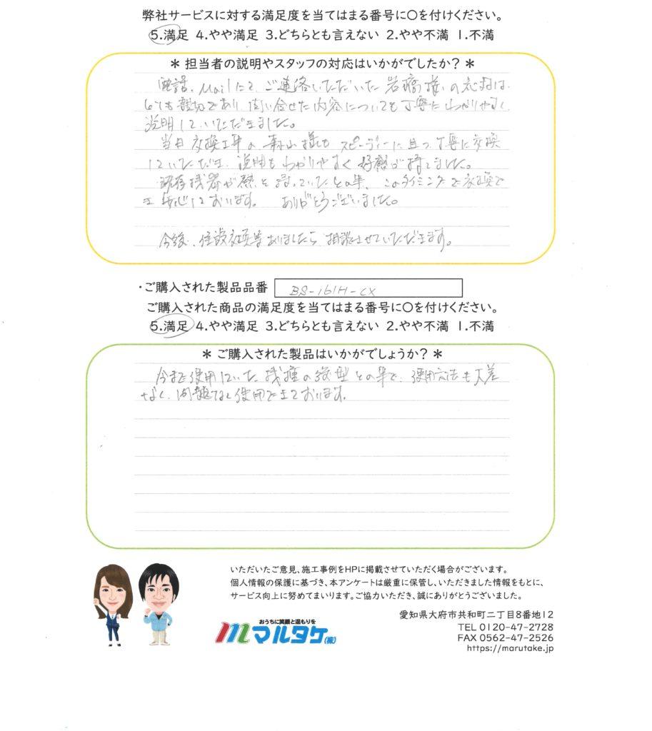 愛知県岡崎市/N様 浴室暖房乾燥機の交換をご依頼いただきました。