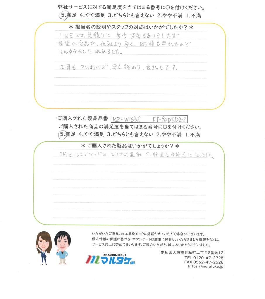 静岡県湖西市/H様 IHクッキングヒーターとレンジフードの交換をご依頼いただきました。
