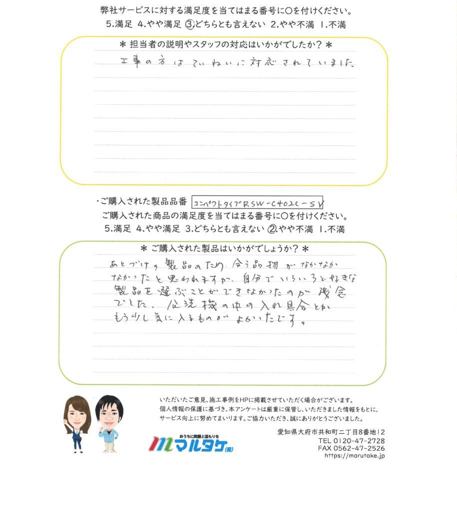 愛知県愛知郡東郷町/S様 食洗機の交換をご依頼いただきました。
