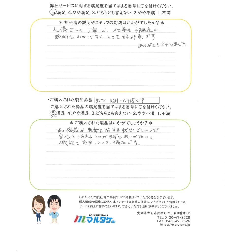 愛知県日進市/K様 浴室暖房乾燥機の交換をご依頼いただきました。
