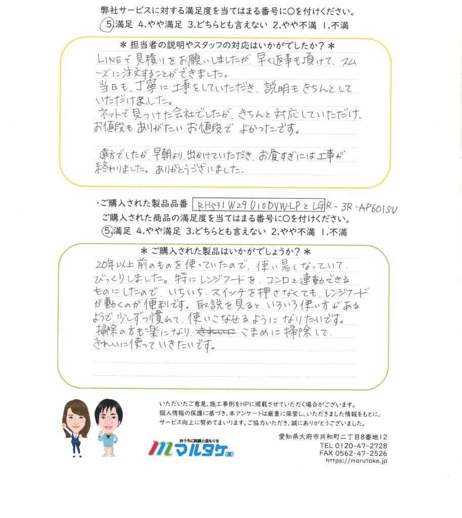岐阜県各務原市/H様 ガスコンロとレンジフードの交換をご依頼いただきました。