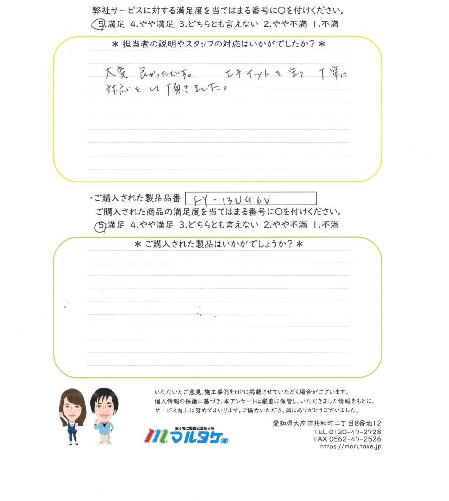 静岡県浜松市/I様 浴室暖房乾燥機の交換をご依頼いただきました。