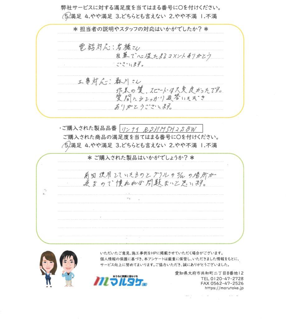 愛知県愛西市/A様 ビルトインガスコンロの交換をご依頼いただきました。
