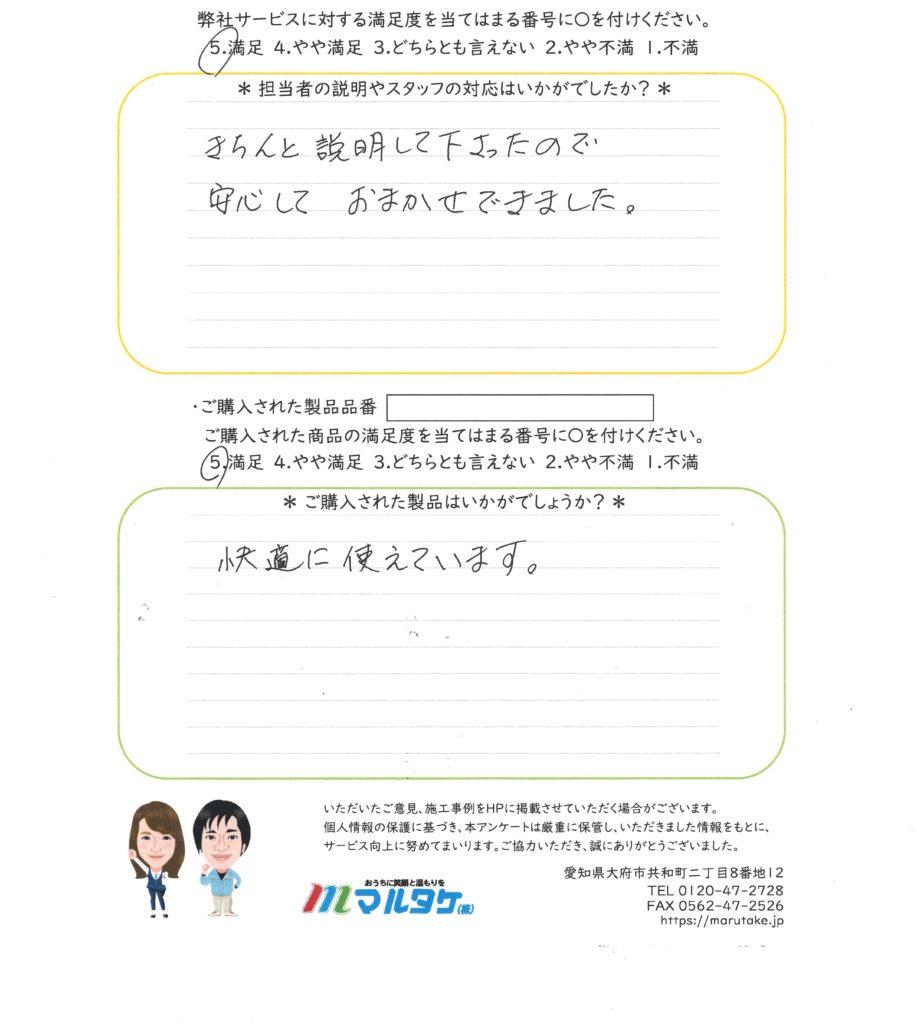 愛知県小牧市/I様 浴室暖房乾燥機の交換をご依頼いただきました。