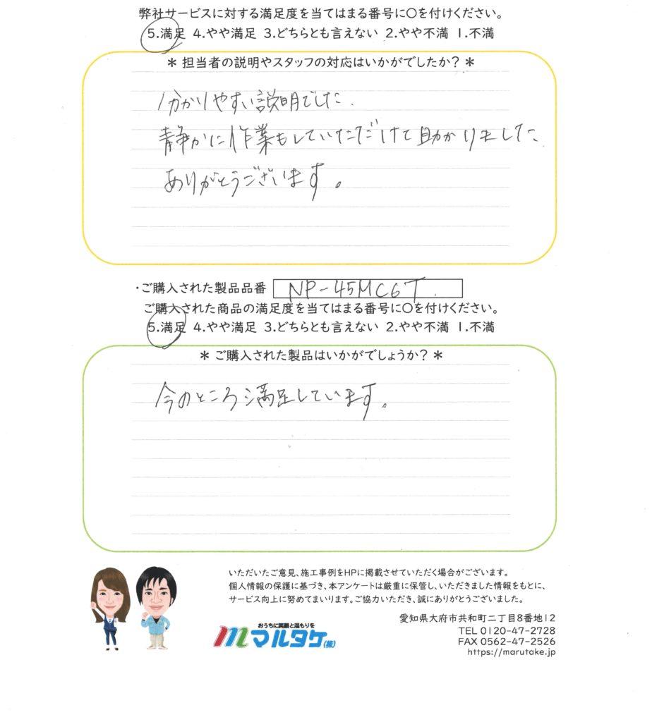 愛知県東海市/Y様 食洗機の交換をご依頼いただきました。