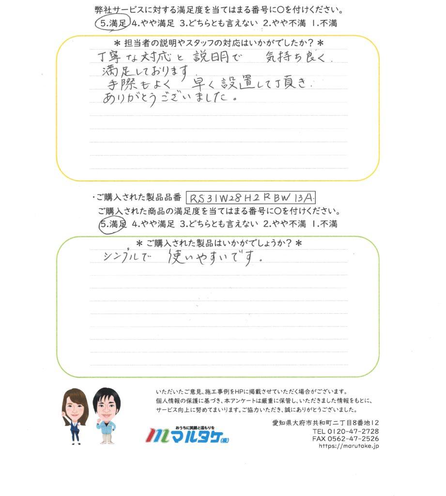 名古屋市瑞穂区/K様 ビルトインガスコンロの交換をご依頼いただきました。
