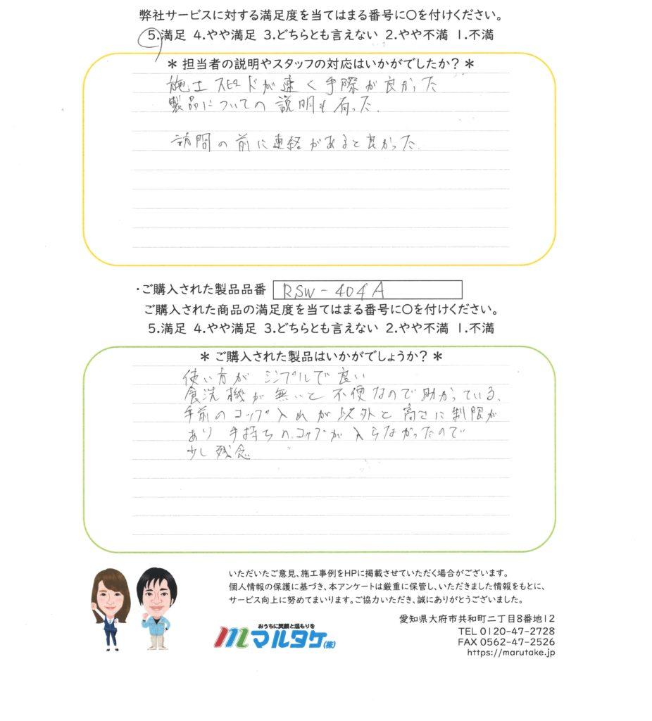 愛知県刈谷市/K様 食洗機の交換をご依頼いただきました。