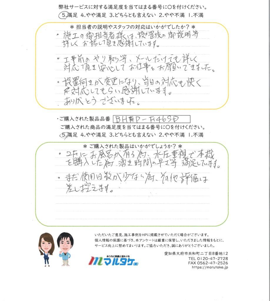 三重県四日市市/Y様 エコキュートの交換をご依頼いただきました。