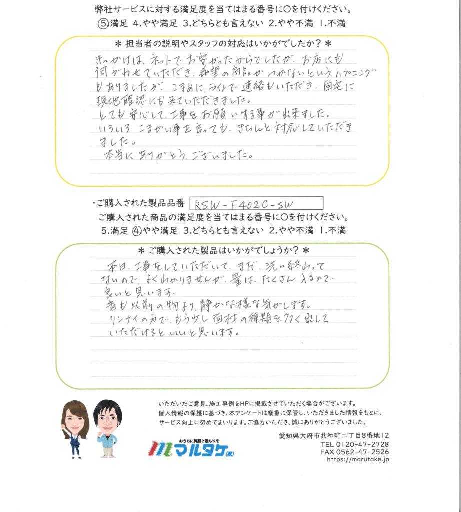 愛知県岡崎市/M様 ビルトイン食洗機の交換をご依頼いただきました。