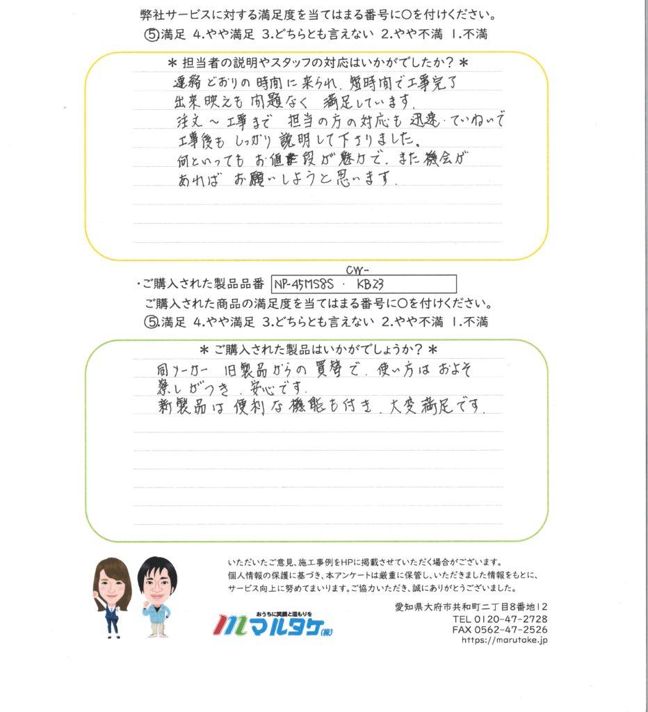 愛知県豊川市/U様 ウォシュレットと食洗機の交換をご依頼いただきました。