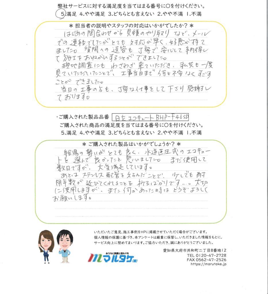 静岡県藤枝市/O様 エコキュートの交換をご依頼いただきました。
