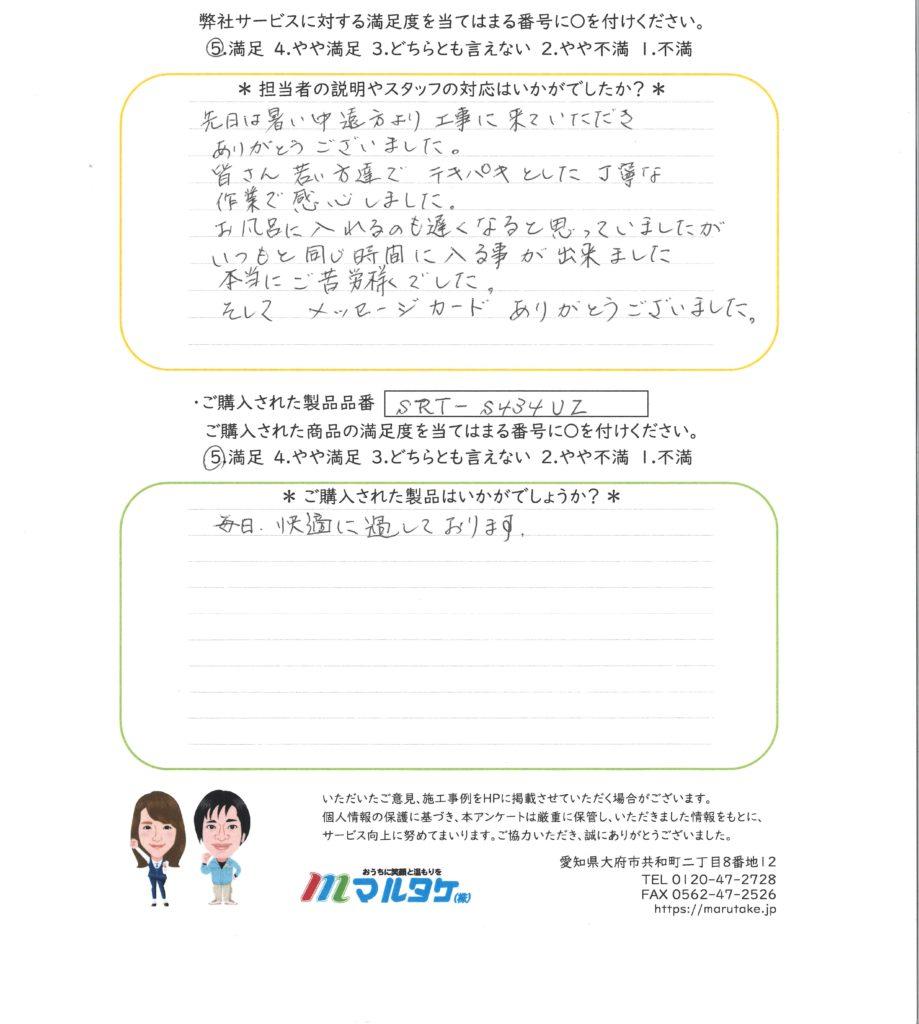 愛知県名古屋市/M様 ビルトイン食洗機の交換をご依頼いただきました。