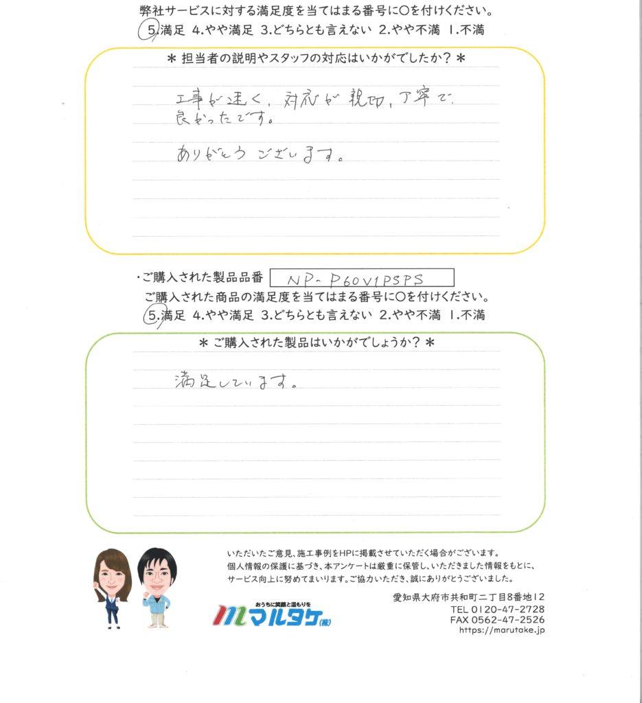 静岡県藤枝市/S様 ビルトイン食洗機の交換をご依頼いただきました。