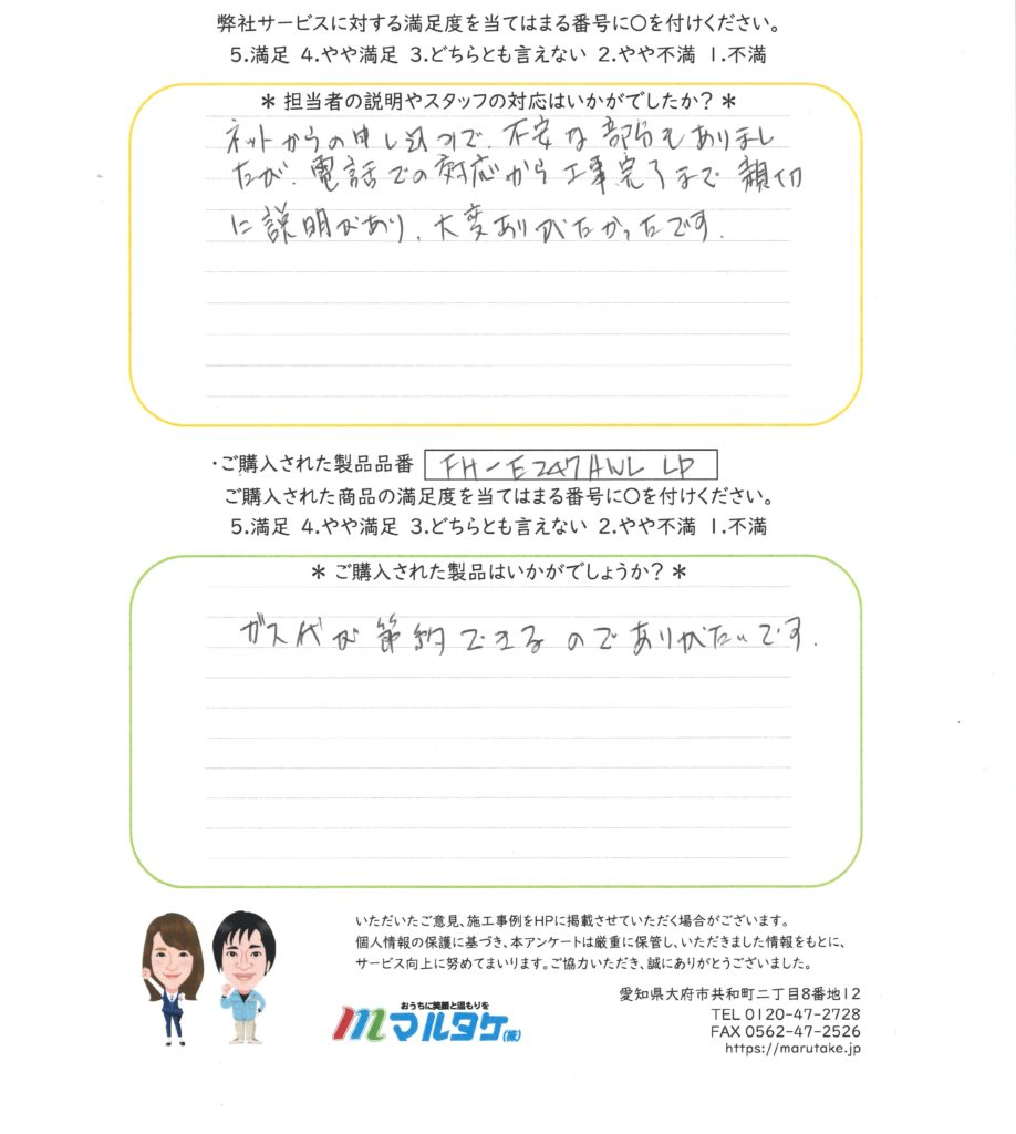 愛知県知多郡南知多町/O様 給湯器の交換をご依頼いただきました。