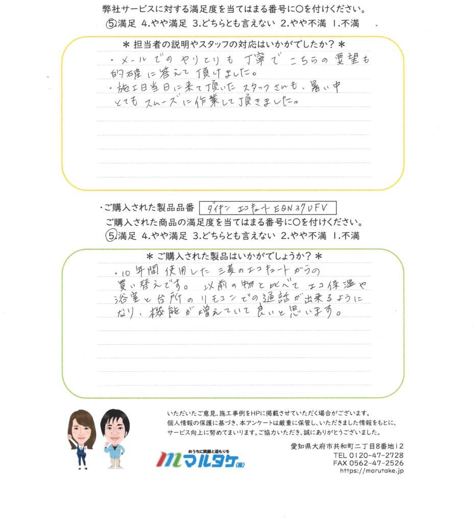 愛知県丹羽郡大口町/U様 エコキュートの交換をご依頼いただきました。