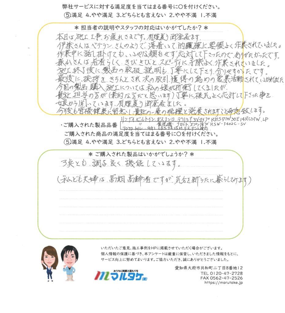 愛知県岡崎市/Y様 食洗機・コンロ・トイレの交換をご依頼いただきました。